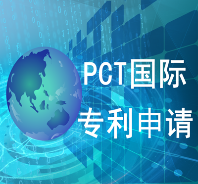 PCT国际专利申请