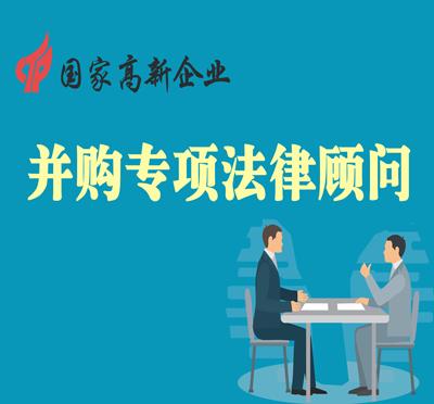 高新技术企业并购专项法律服务