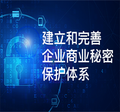 建立和完善企业商业秘密保护体系