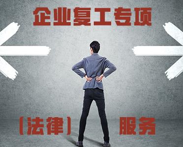 企业复工专项法律服务