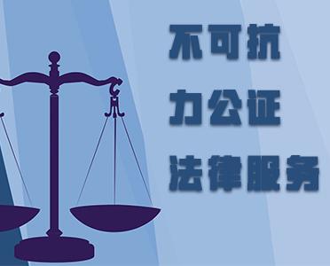 不可抗力公证法律服务