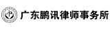 广东鹏讯律师事务所