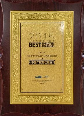 中国年度最佳雇主