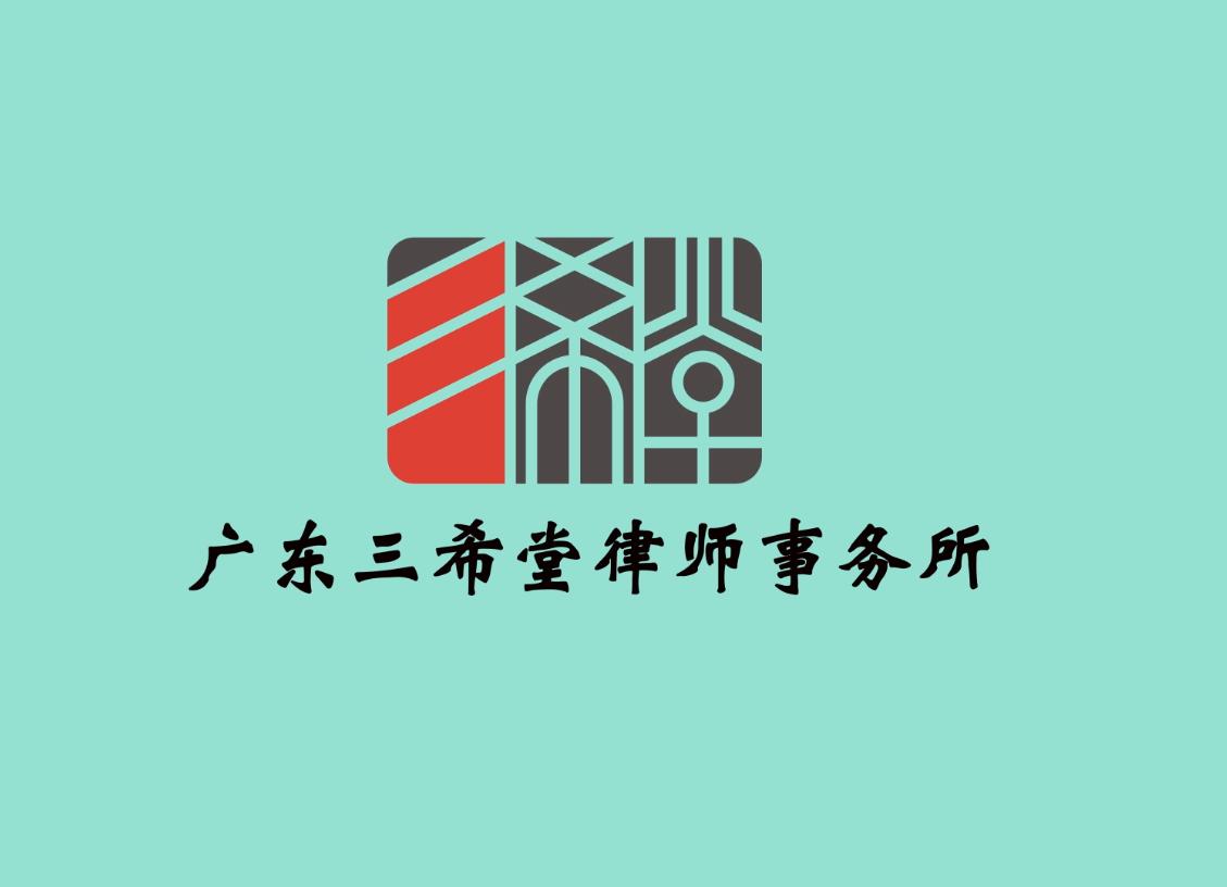 广东三希堂律师事务所简介