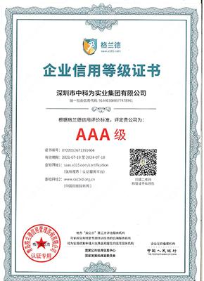 AAA级企业资信等级