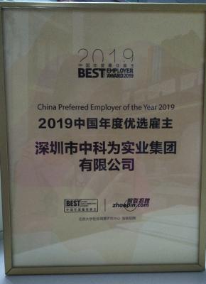 智联招聘2019中国年度优选雇主