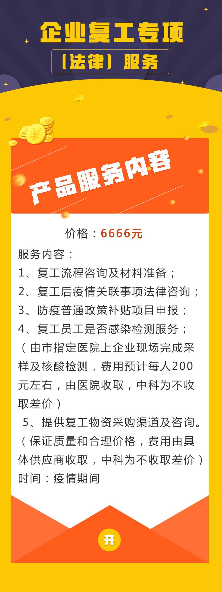 企业复工专项(法律)服务无头(1).jpg