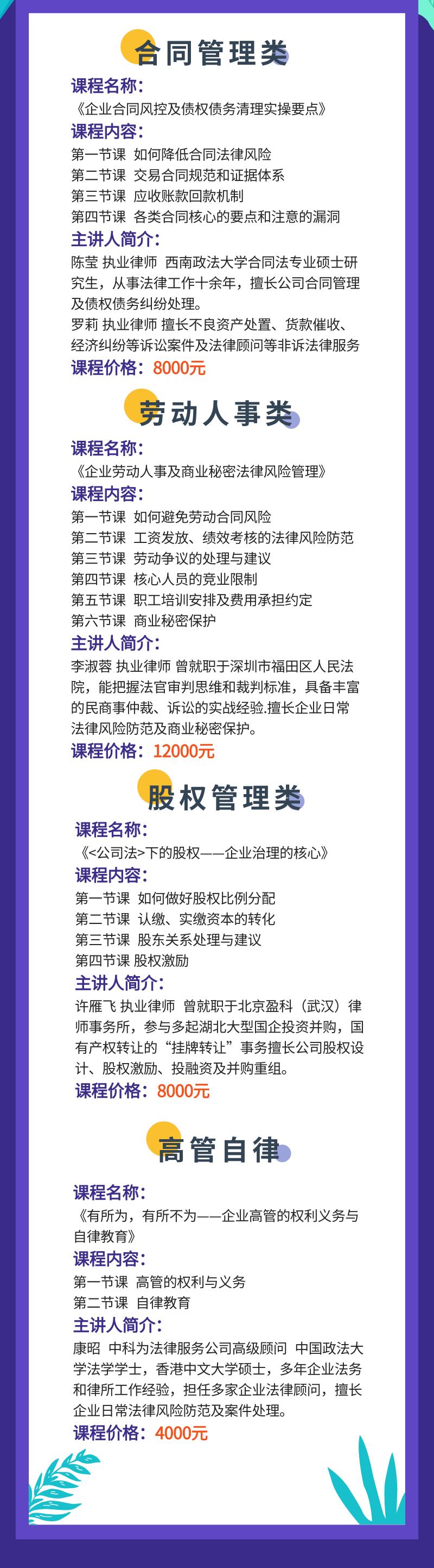 高新技术企业法律培训-无头部.png