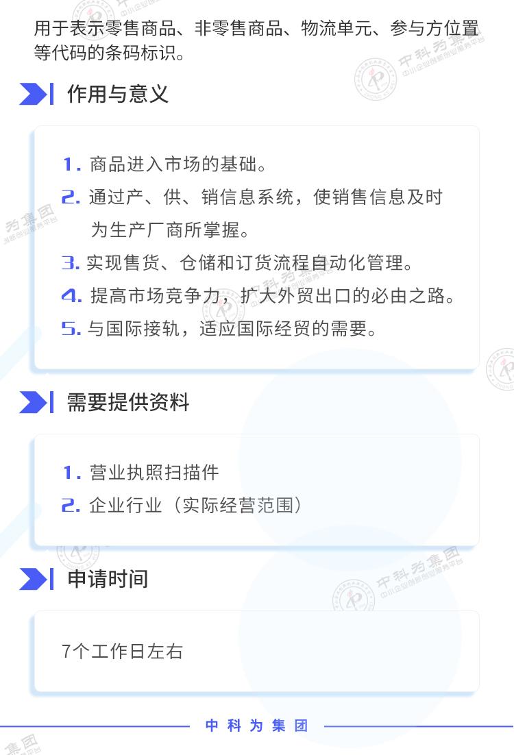 商品条码申请(不带头图)(1).jpg