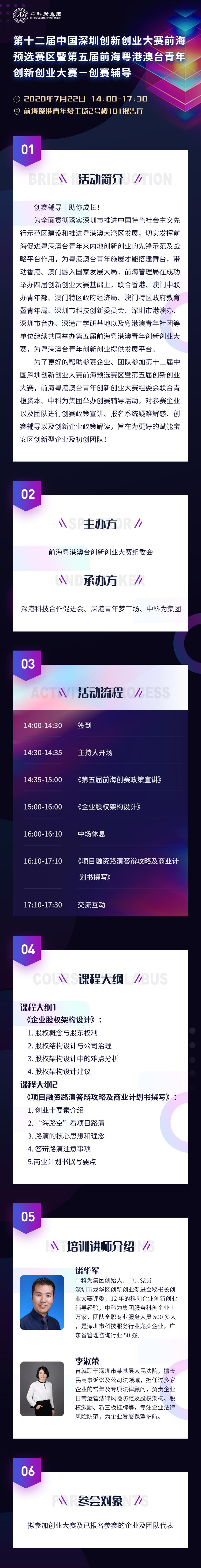 第十二届中国深圳创新创业大赛前海预选赛区(3).jpg